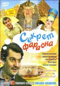 Sekret faraona - Mihail Kokshenov, Igor Nosov, Aleksey Bunakov, Aleksey Buldakov, Vladimir Vishnevskij, Natalya Krachkovskaya, Yuriy Chernov