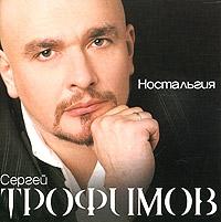 Sergej Trofimov. Nostalgiya - Sergei Trofimov (Trofim)