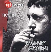 Владимир Высоцкий. Песни о... (mp3) - Владимир Высоцкий