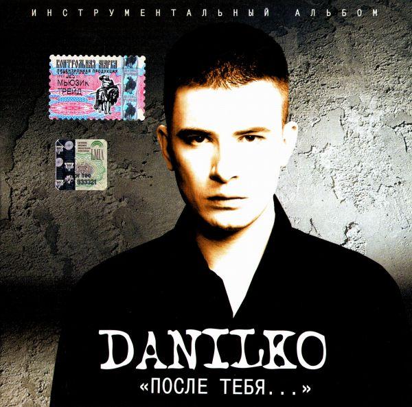 CD Диски Danilko. После тебя - Андрей Данилко (Верка Сердючка)