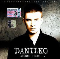 Danilko. После тебя - Андрей Данилко (Верка Сердючка)