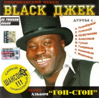 Black Джек. Гоп-Стоп - Black Джек