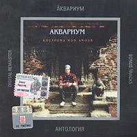 Akvarium. Antologiya. Kostroma Mon Amour - Aquarium (Akvarium)
