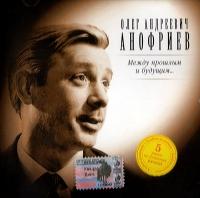 Oleg Anofriev. Mezhdu proshlym i buduschim... - Oleg Anofriev