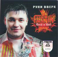 Ruki Vverh! Fuc*in' Rock'n'Roll - Ruki Vverh!