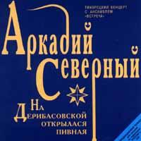 Arkadiy Severnyy.  Na Deribasovskoy otkrylasya pivnaya - Arkady Severny
