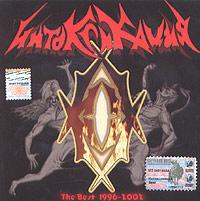 Intoksikatsiya. The Best 1996-2002 - Intoksikaciya