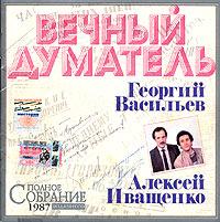 Aleksey Ivashchenko, Georgiy Vasilev. Vechnyy dumatel - Aleksey Ivaschenko, Georgij Vasilev