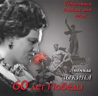 Lyudmila Zykina. 60 let Pobedy. Poklonimsya velikim tem godam... - Lyudmila Zykina