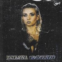 Татьяна Овсиенко (mp3) - Татьяна Овсиенко