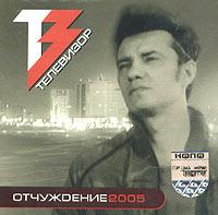 Televizor. Otchuzhdenie 2005 - Televizor