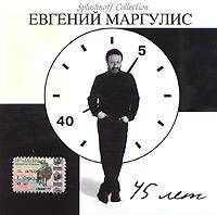 Evgenij Margulis. 45 let - Evgeniy Margulis, Mihail Vladimirov, Mihail Klyagin, Sergey Gusev, Sergey Grigoryan