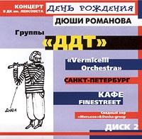 Den rozhdeniya Dyushi Romanova. Kontsert v DK im. Lensoveta.  Disk 2.  Gruppy