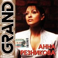 Anna Reznikova. Grand Collection - Anna Reznikova
