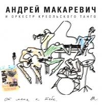 Андрей Макаревич и Оркестр креольского танго. От меня к тебе - Андрей Макаревич, Оркестр креольского танго