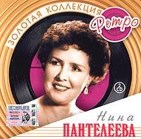 Нина Пантелеева. Золотая коллекция Ретро (2 CD) - Нина Пантелеева