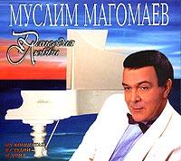 Muslim Magomaev. Rapsodiya lyubvi (podarochnoe izdanie) - Muslim Magomayev