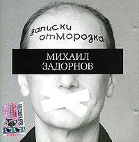 Михаил Задорнов. Записки отморозка - Михаил Задорнов