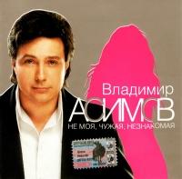 Владимир Асимов. Не моя, чужая, незнакомая - Владимир Асимов