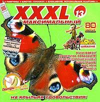 Various Artists. XXXL 13. Maksimalnyj - Zhasmin , Otpetye Moshenniki , Valeriya , Gosti iz buduschego , Ruki Vverh! , Ivanushki International , Chay vdvoem
