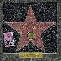 Стас Пьеха. Одна звезда (2005) - Стас Пьеха