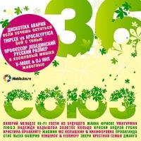 Various Artists. Soyuz 36. Sbornik populyarnoj muzyki - Propaganda , Zhasmin , Diskoteka Avariya , Valeriya , Hi-Fi , Gosti iz buduschego , Zolotoe kolco (Zolotoye Koltso) (Golden Ring)