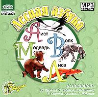 Лесная азбука (аудиокнига MP3)