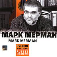 Марк Мерман. Русские шансонье - Марк Мерман