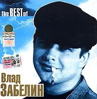 Влад Забелин. The Best Of - Влад Забелин