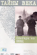 Тайны века. Олигарх из НКВД (Подарочное издание) - М. Якунин, В. Панкратов