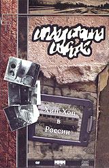 Under Ground Wiggaz. Chip-Chop w Rossii - Wiggaz