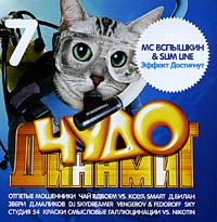 Various Artists. CHudo Dinamit 7 - Otpetye Moshenniki , Kraski , Chay vdvoem , Studiya 54 , Smyslovye gallyucinacii , Dmitry Malikov, Dima Bilan