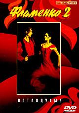 Potancuem! Flamenco 2