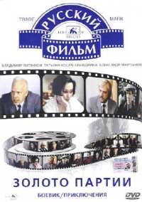 The Gold of the Party (Soloto partii) - Anatoliy Ivanov, Vadim Hrapachev, Nikolaj Prokopovich, Aleksej Gorbunov, Aleksandr Martynov, Vladimir Litvinov