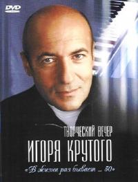 Tvorcheskij vecher Igorya Krutogo. V zhizni raz byvaet... 50  (2 DVD) (Box set) - Igor Krutoj
