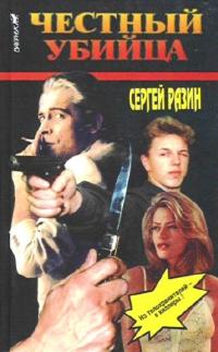 Честный убийца - Сергей Разин