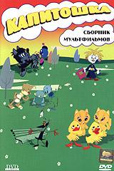 Kapitoshka - B Hranevich, N Vasilenko, I Gurvich, Yu Skirda, S Kucenko, S Kozlov, E Cherepoveckiy