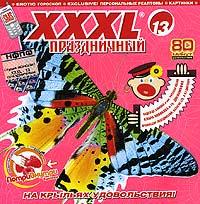 Various Artists. XXXL 13. Prazdnichnyj - Diskomafiya , DJ Valday , DJ Cvetkoff , Nadezhda Babkina, Aleksey (Professor) Lebedinskiy, Balagan Limited , Coupe