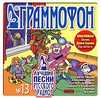 Grammofon. Luchshie pesni russkogo radio #13 - Zhasmin , Pod
