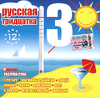 Various Artists. Russkaya tridtsatka - 12 - Lada Dens, Zhasmin , Teatr Romen, Mikhail Shufutinsky, Hi-Fi , Paskal , Sofia Rotaru