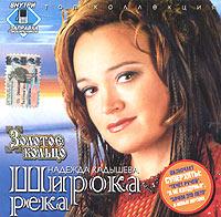 Nadezhda Kadysheva. Zolotoe koltso. Shiroka reka - Zolotoe kolco (Zolotoye Koltso) (Golden Ring) , Nadezhda Kadysheva