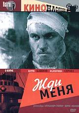 Warte auf mich (Zhdi menya) - Boris Ivanov, Aleksandr Stolper, Nikolaj Kryukov, Yuriy Biryukov, Konstantin Simonov, Samuil Rubashkin, Lev Sverdlin
