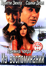 The Hero: Love Story of a Spy (Iz vospominaniy) - Anil Sharma, Uttam Singh, Sanni Deol, Priti Zinta, Priyanka Chopra