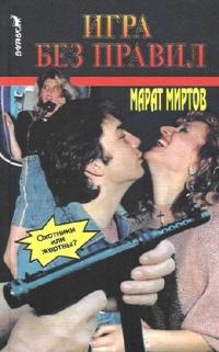 Игра без правил - Марат Миртов