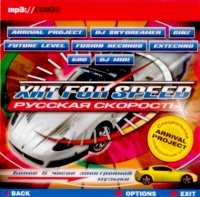 Various Artists. Chit For Speed. Russkaja skorost. mp3 Collection - DJ Cvetkoff , Arrival project , DJ Skydreamer , Machette , Only , Future Level , Random Distribution