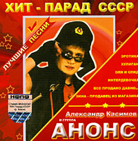 Aleksandr Kasimov i gruppa Anons. Hit-parad SSSR - Anons , Aleksandr Kasimov