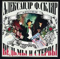 Александр Ф. Скляр. Ведьмы и стервы - Александр Скляр