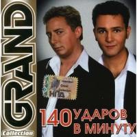 140 udarov v minutu. Grand Collection - 140 udarov v minutu (140 bpm)