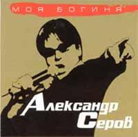 Александр Серов. Моя богиня - Александр Серов