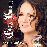 Sofiya Rotaru. YA zhe ego lyubila - Sofia Rotaru